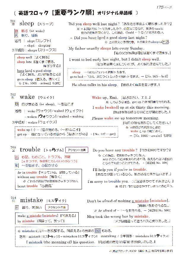 英語ブロック オリジナル英単語帳 No.701~800